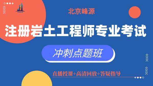 【北京峰源】注册岩土专业考试【冲刺点题班】