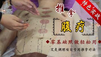 推拿教学丨腹部中医推拿教学,腹部推拿疗法
