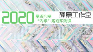 """2020藤景方案课程""""先学""""规划系列课"""