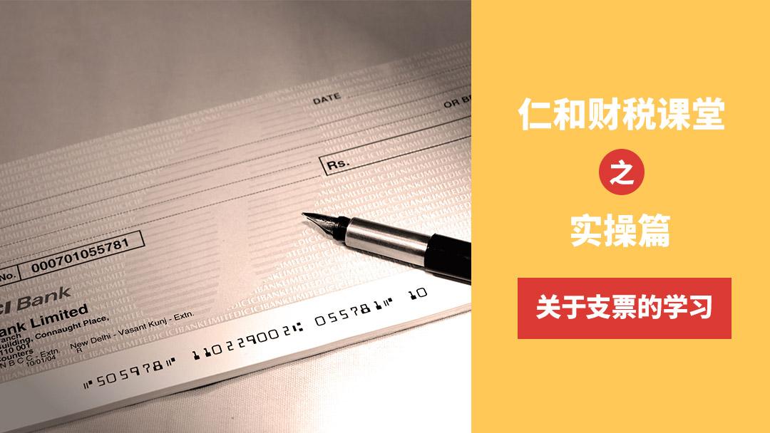 关于支票的学习(仁和财税课堂之实操篇)【仁和会计教育】