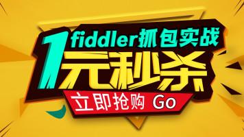 【码同学】软件测试之Fiddler抓包接口测试实战
