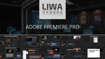 Premiere Pro (Pr课程)