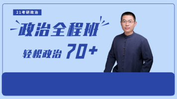 21考研政治全程课