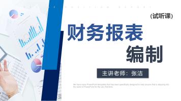 2021年财务报表编制(会计实操)