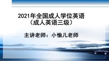 2021年全国成人学位英语(成人英语三级)课程