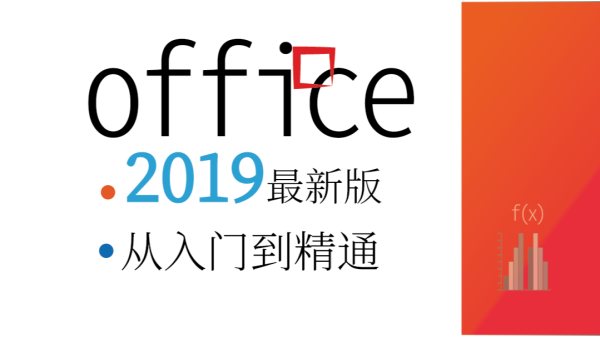 Office2019办公系列教程包括:Excel、函数、Word、PPT系统教程