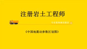 注册岩土《中国地震动参数区划图》(GB18306-2015)