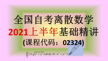 ①全国自考离散数学02324基础精讲(2021备考)