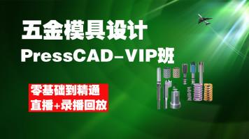五金模具设计Presscad-VIP班【学立行教育】
