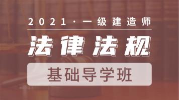 2021年一级建造师工程法规基础导学班