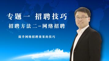 招聘技巧(6)-网络招聘-重庆壹零八(108)人力资源