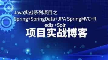Java实战系列之Spring+SpringData+JPA SpringMVC项目实战博客