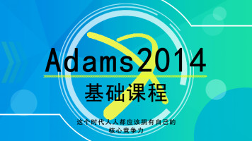 Adams基础培训