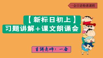 新标日初上习题讲解と课文朗诵会【一会日语教室】