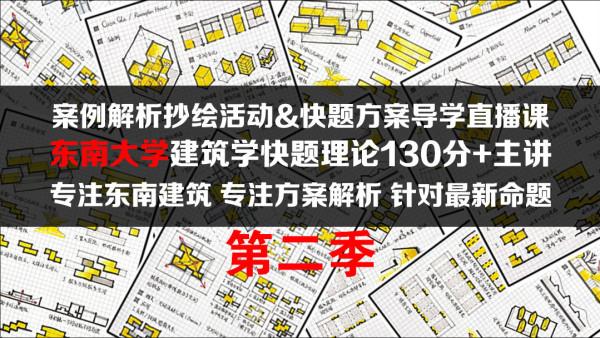 20东大方案案例抄绘建筑素养班第二季