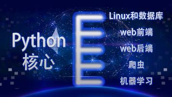 Python基础/python全栈/运维自动化/爬虫/人工智能【可分段购买】