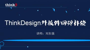 第二期-ThinkDesign外板件回弹补偿【think3】
