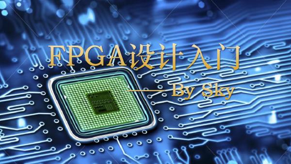FPGA设计入门