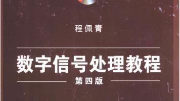 深圳大学电信考研专业课数信(数字信号处理)知识点精讲