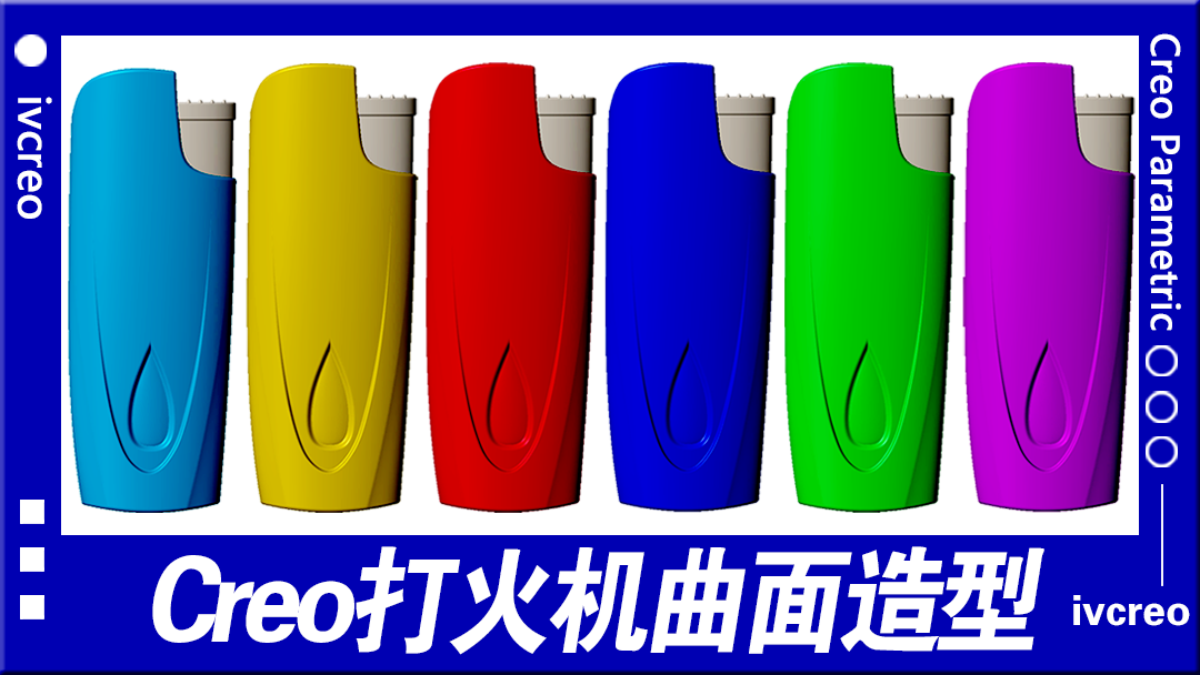 Creo/Proe产品设计-打火机曲面造型