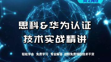 华为HCNA/HCIA/思科CCNA/CCNP/VPN/深信服SCSA