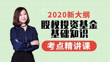 【2020最新】基金从业资格证考试 科3 私募股权基金~附题库资料包
