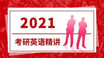 2021考研英语精讲:全程专属复习规划