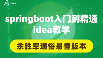 SpringBoot入门到精通 idea教学 (余胜军通俗易懂版本)