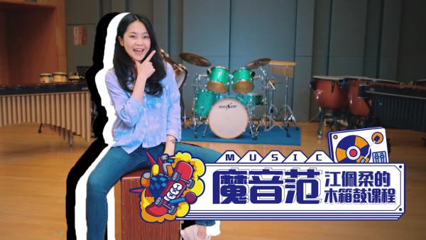 江佩柔的木箱鼓课程,三首曲目教学,轻松玩音乐
