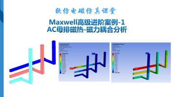 高级案例1 三相母排磁力耦合分析