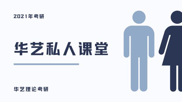 华艺私人课堂
