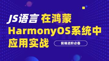 鸿蒙OS应用开发/HarmonyOS/移动App/项目实战
