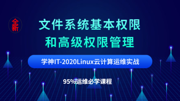Linux/运维/云计算/高端运维/架构师/文件基本权限/高级权限管理