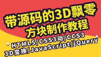 带源码的3D飘零方块制作教程HTML5/CSS3动画/jQuery【知了堂】