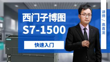 【免费体验课】PLC西门子博途S7-1500编程实战体验课