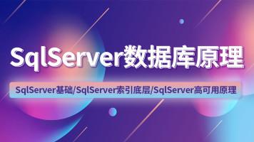 SQLServer数据库原理【升职加薪,只争朝夕!】