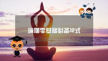 瑜伽零基础必备12式