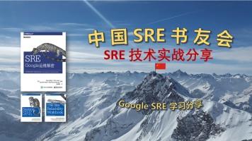SRE技术实战分享