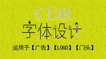 CDR字体讲解:数字/字母/英文/汉字笔画/运用到广告/门面等