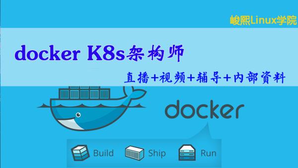 docker k8s架构师直播+视频+辅导+内部资料