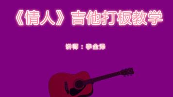 《情人》吉他打板节奏教学吉他教程