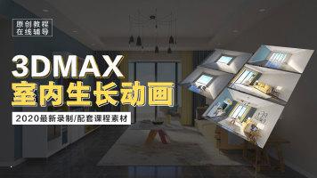 2020新版3dmax生长动画教程抖音淘宝建筑室内家具3d漫游动画视频