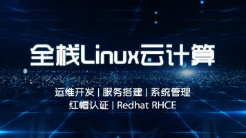 全栈Linux云计算/运维开发/服务搭建/系统管理/红帽/Redhat RHCE