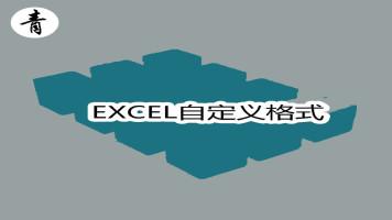 EXCEL自定义格式
