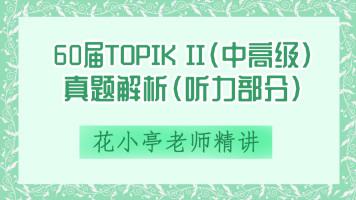 60届TOPIK中高级听力精讲