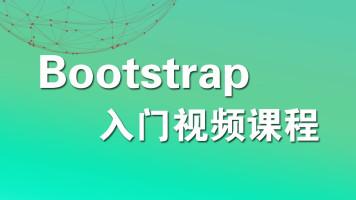 Bootstrap入门视频课程
