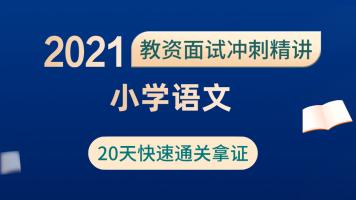 20天助你上岸—21年教师资格证面试培训小学语文
