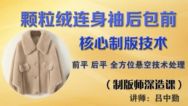 较实用的服装打版服装制版核心技术——服装制版师进修课程