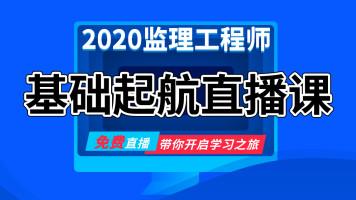 中公教育2020年监理工程师-基础起航直播课第二期
