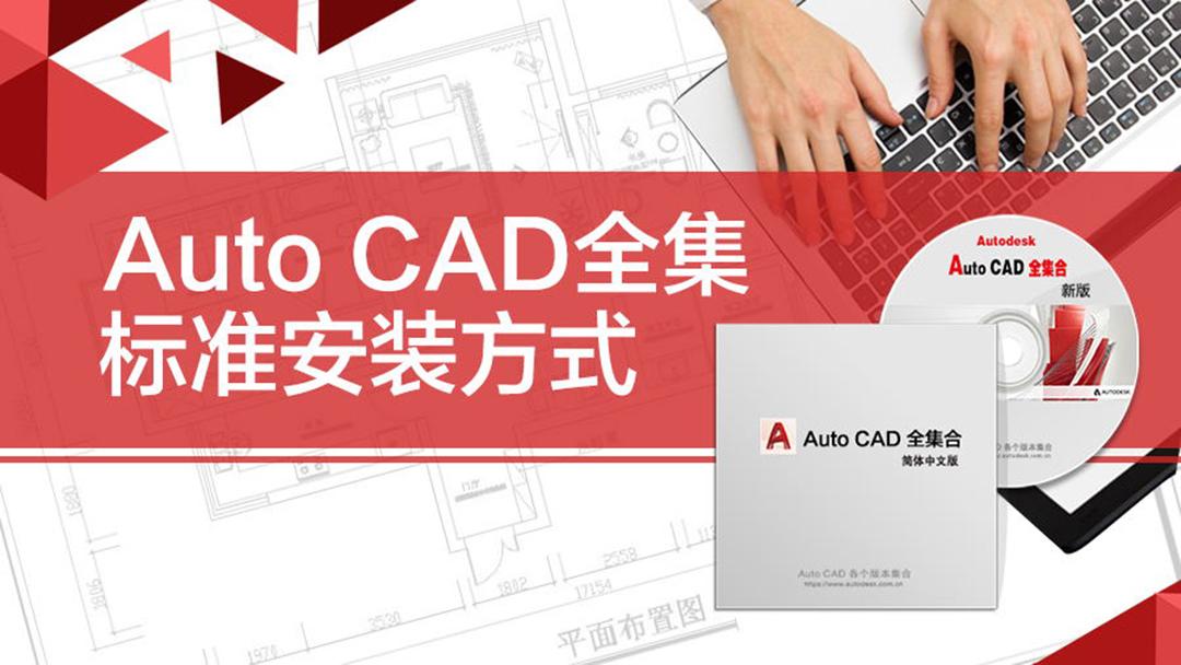 CAD安装免费视频教程